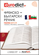 EuroDict XP French-Bulgarian and Bulgarian-French dictionary TALKING