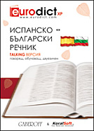 EuroDict XP Spanish-Bulgarian and Bulgarian-Spanish dictionary TALKING