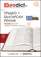 EuroDict XP Greek-Bulgarian and Bulgarian-Greek dictionary TALKING